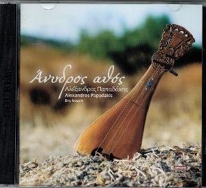 CD double - Alexandros Papadakis - Dry Bloom