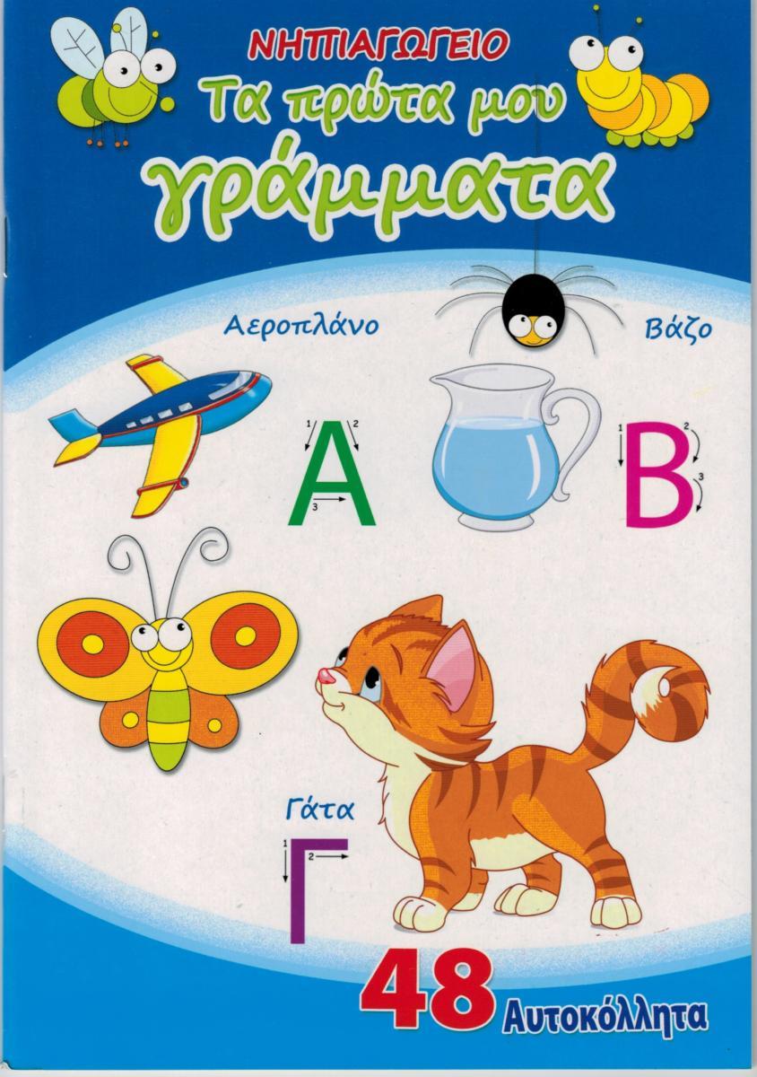 Livre D Ecriture Pour Enfant 48 Pages 48 Autocollants