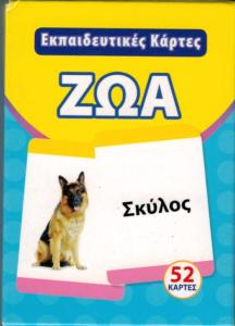 Cartes d'apprentissage LES ANIMAUX 52 cartes